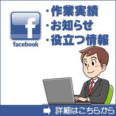 FBパソコン修理・データ救出 栃木県小山市