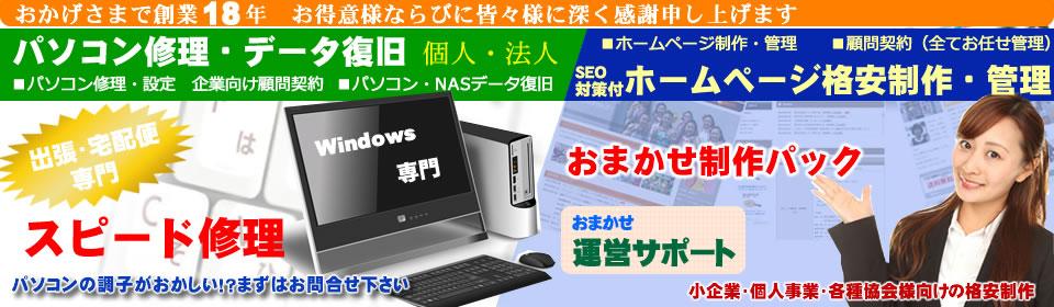 石橋町のパソコン修理・データ復旧・ホームページ制作会社
